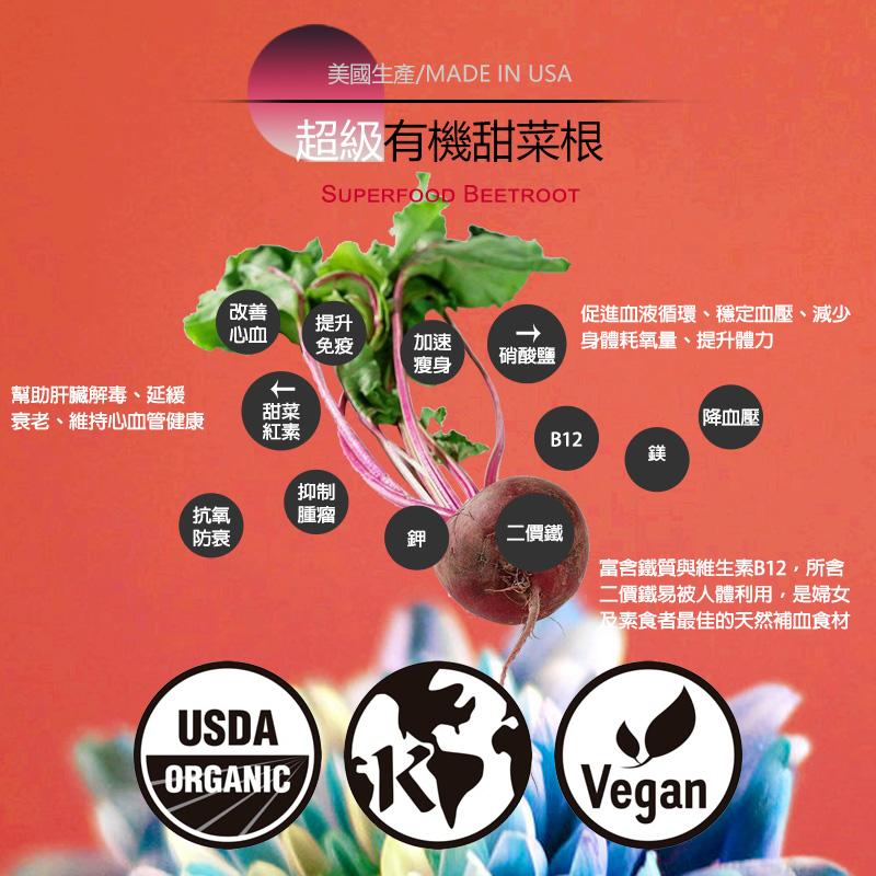 有機甜菜根粉2.jpg