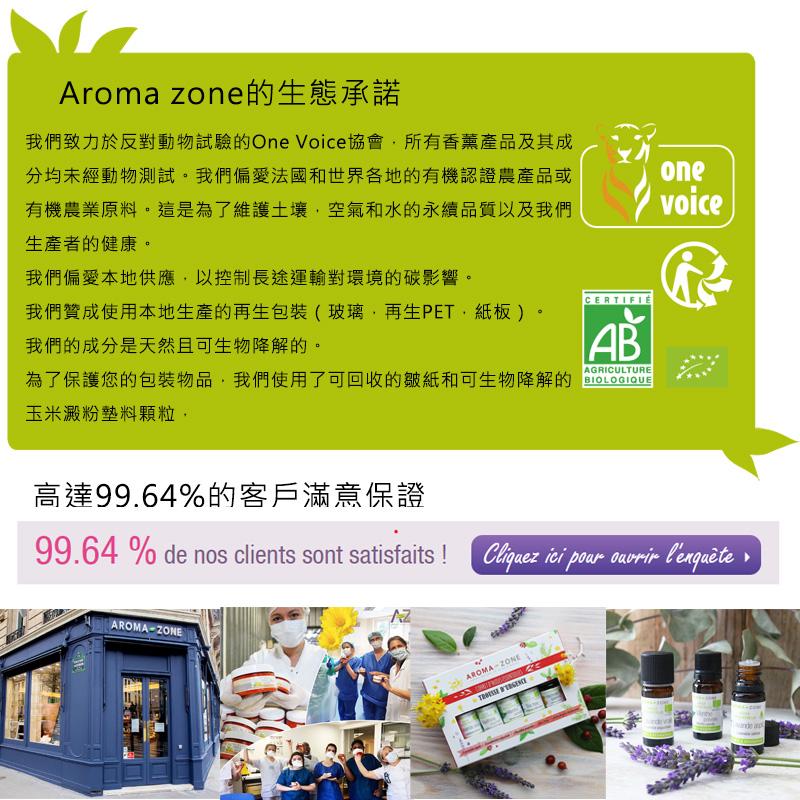 aroma-zone2.jpg