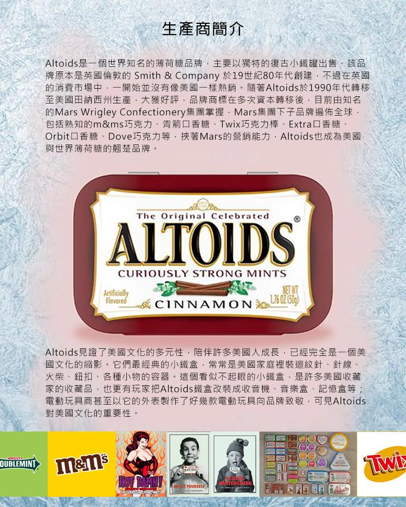美國老牌Altoids經典肉桂醒腦錠5.jpg