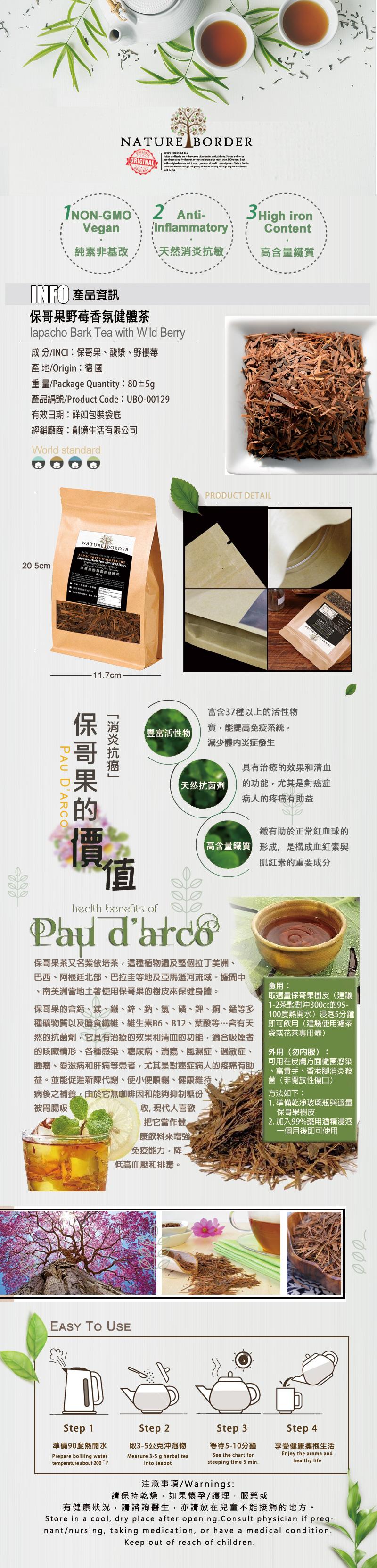 保哥果野莓香氛健體茶onepage.jpg