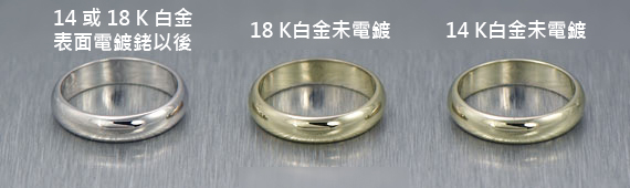 K 金電鍍前後比較.jpg
