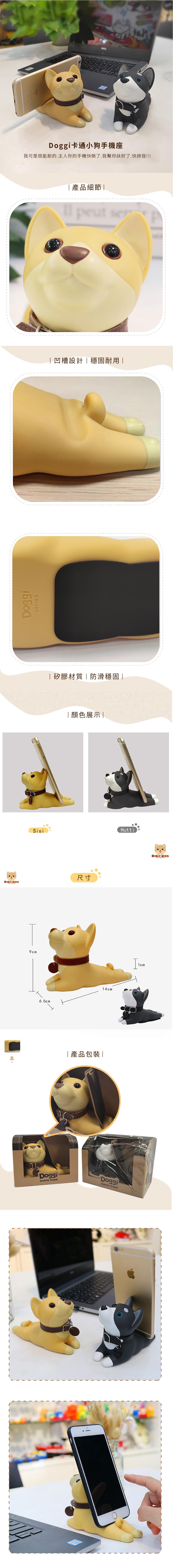 小狗手機座-官網-10.jpg