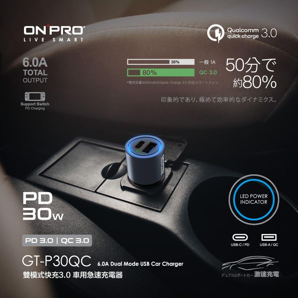 GT-P30QC_首圖_情境1.jpg