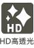 HD高透光