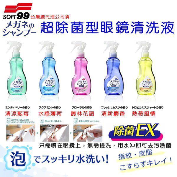 日本製soft99鏡片專用清潔劑(除菌EX)-種類