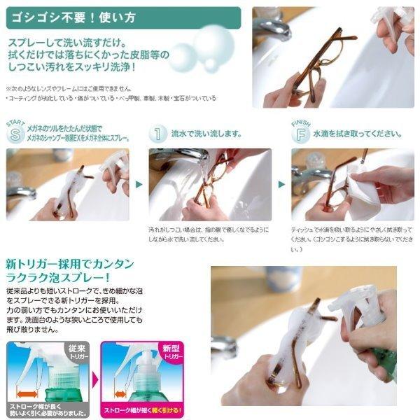 日本製soft99鏡片專用清潔劑(除菌EX)-清洗方式