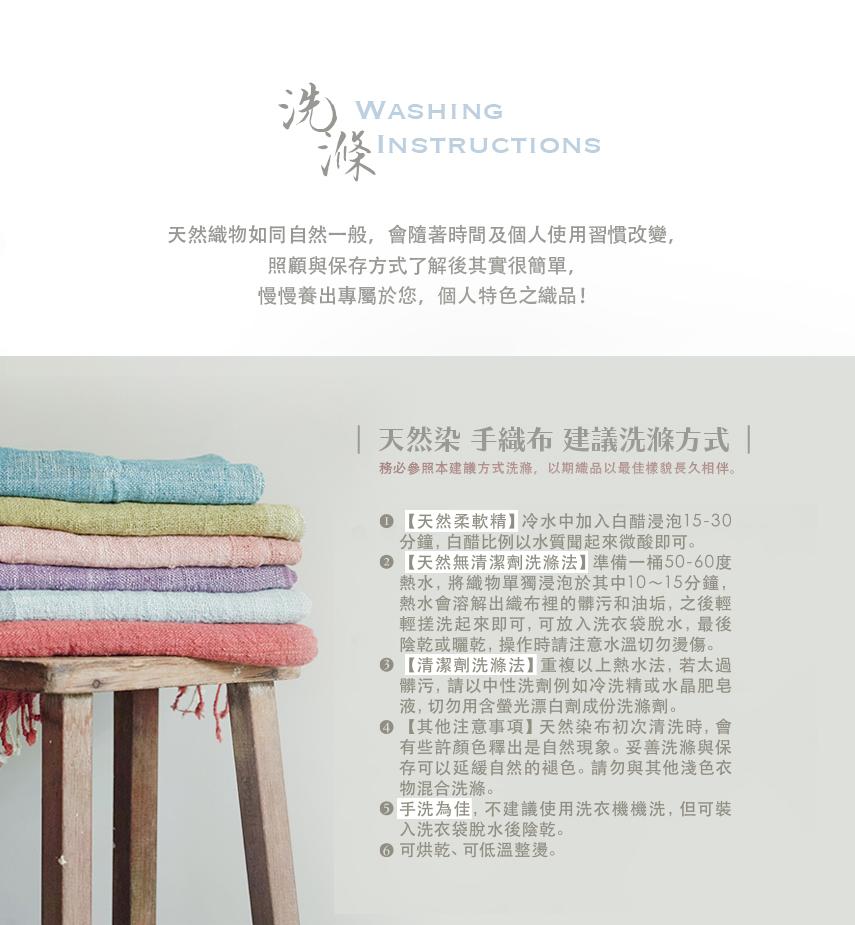 天然染手織布洗滌方式.jpg