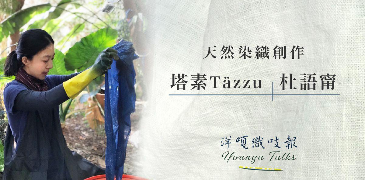 專訪 /天然染織創作-塔素Täzzu杜語甯
