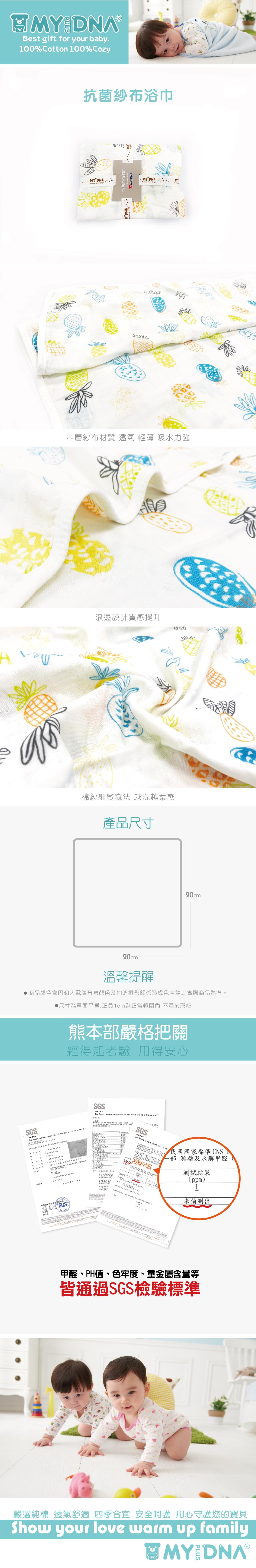 抗菌紗布浴巾-鳳梨.jpg