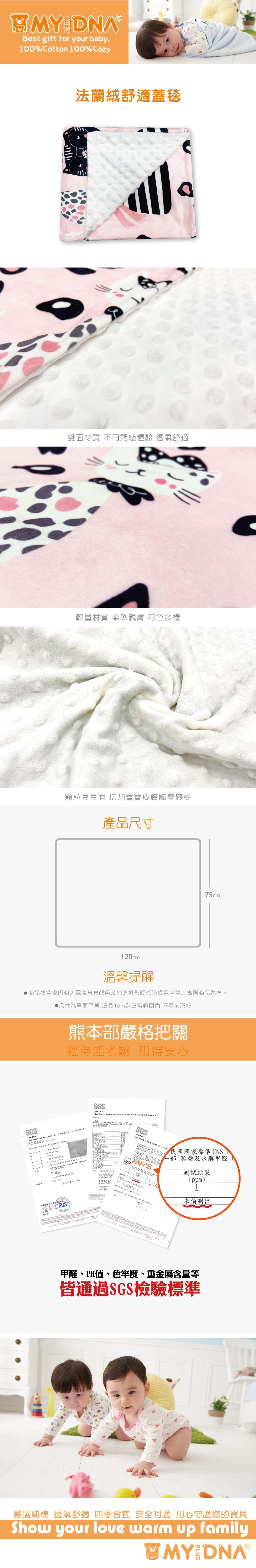 法蘭絨舒適毯-甜心貓.jpg