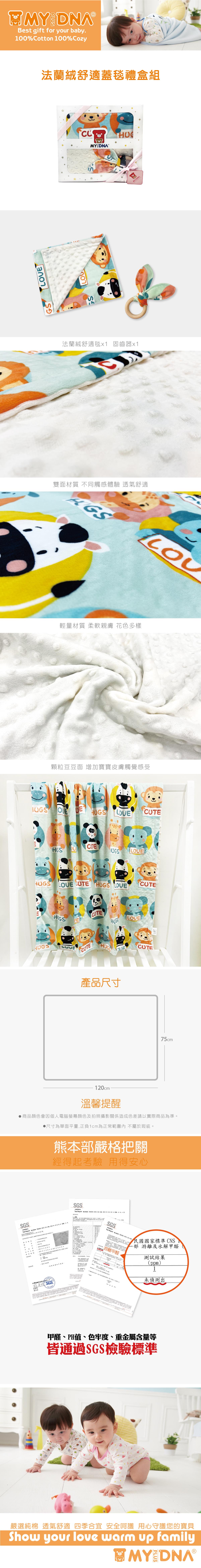 法蘭絨舒適毯禮盒組-動物園.jpg