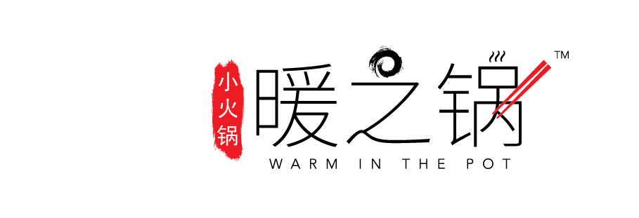 暖之锅 - Warm In The Pot