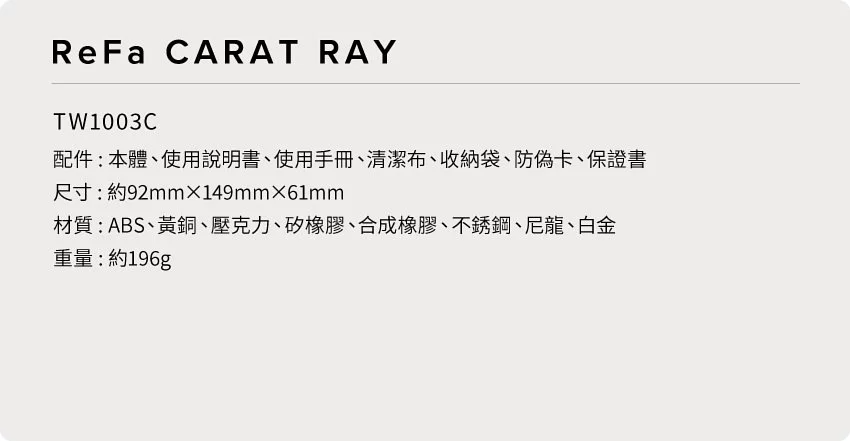 ReFa CARAT RAY_13.png