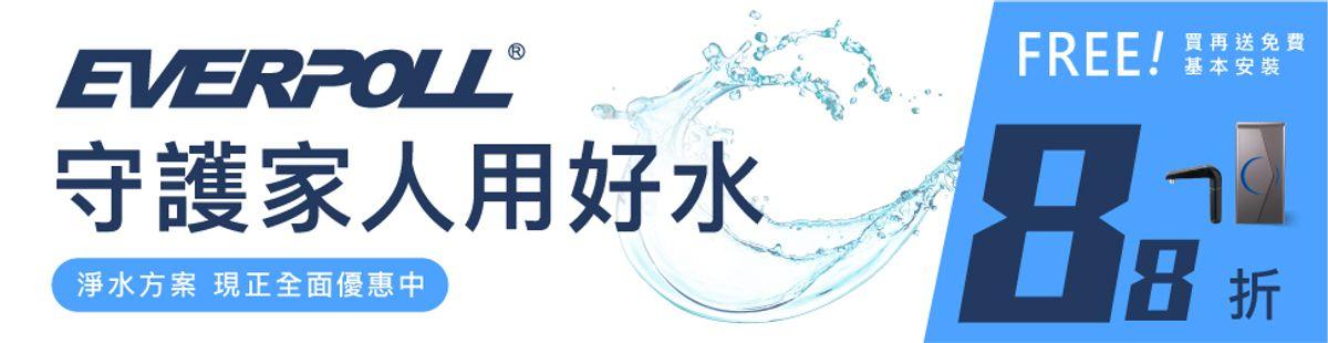 EVERPOLL 淨水方案全面88折優惠活動