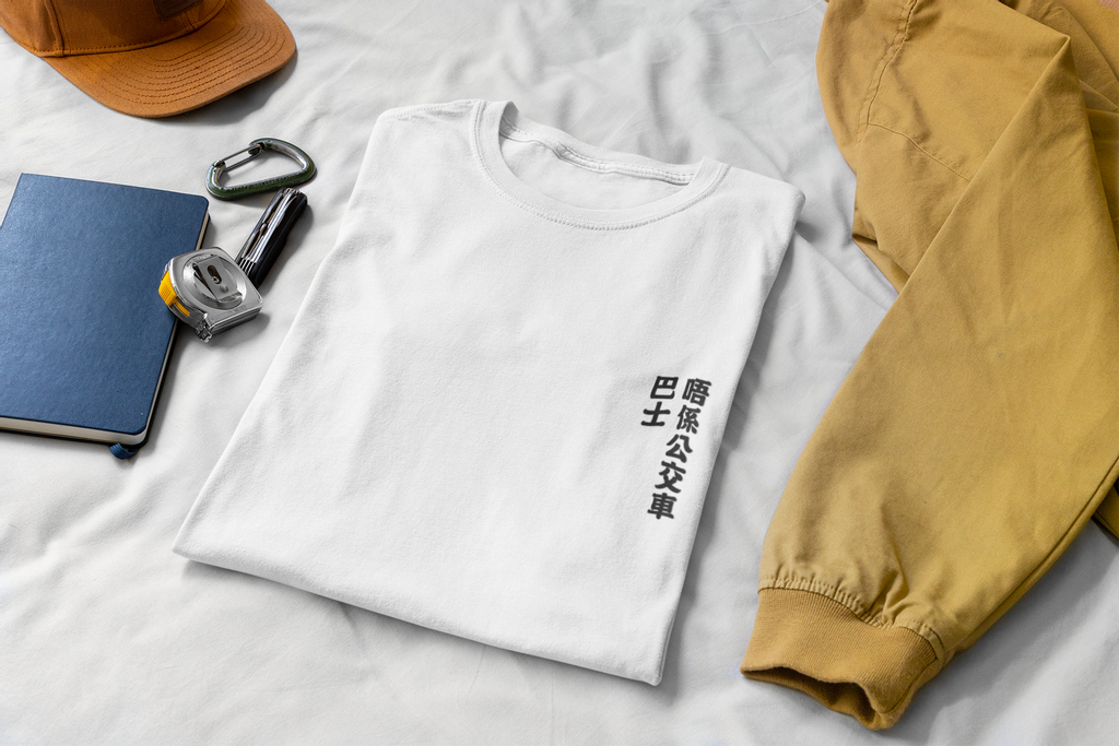 mockup-of-a-folded-t-shirt-on-a-bed-with-some-working-tools-33921 (6).png