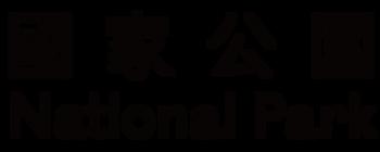nationalpark國家公園餅店