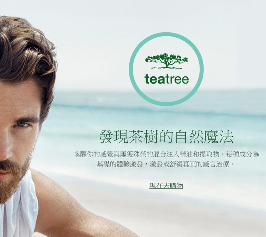 肯邦授權沙龍原廠專賣店線上訂購服務 | 陶斯髮型美學館 | 肯邦茶樹系列