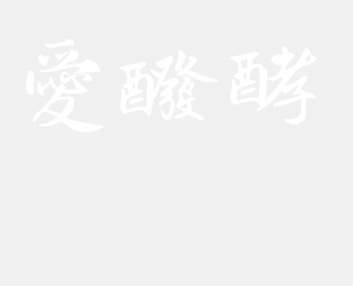 愛發酵 AiFaXiao