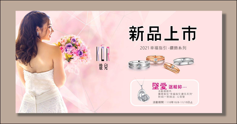 KOR蔻兒鑽石 - 幸福指引系列-新品上市  買10分對戒送心型項鍊