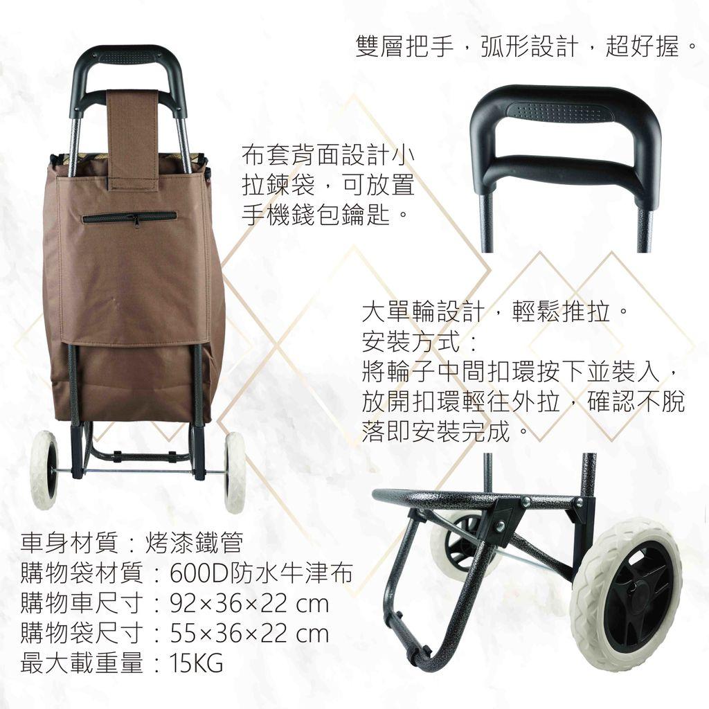 時尚大單購物車-2.jpg