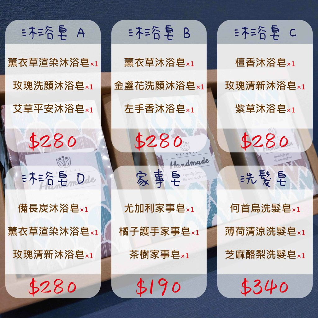 手工皂禮盒(3入)-4.jpg