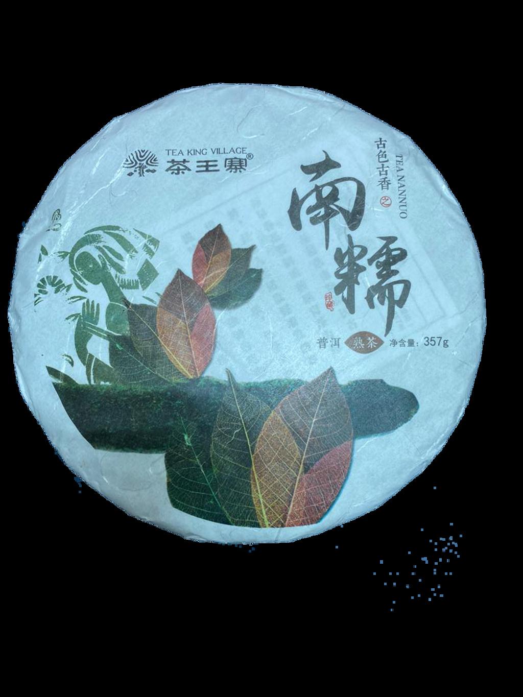 南糯(熟茶)_T.png