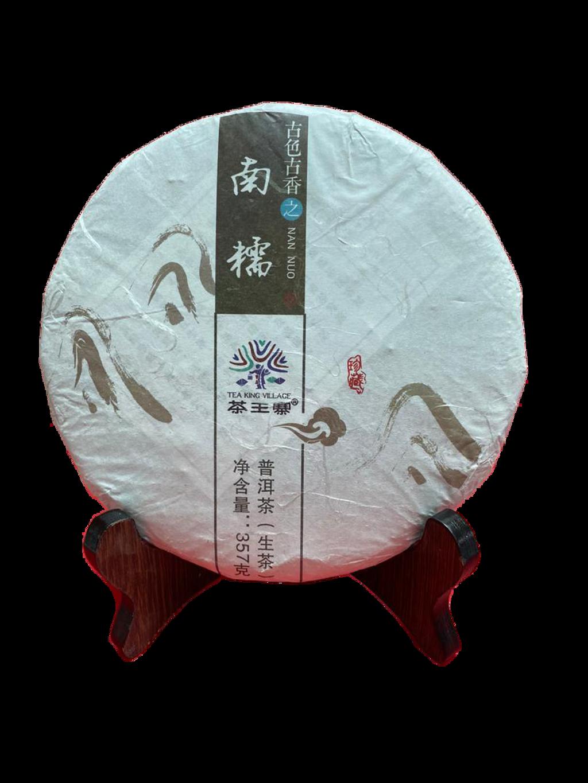 南糯(生茶)2_T.png