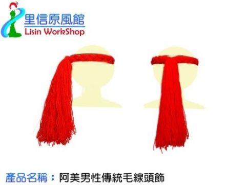 阿美男性傳統毛線頭飾市價500 特價300.jpg