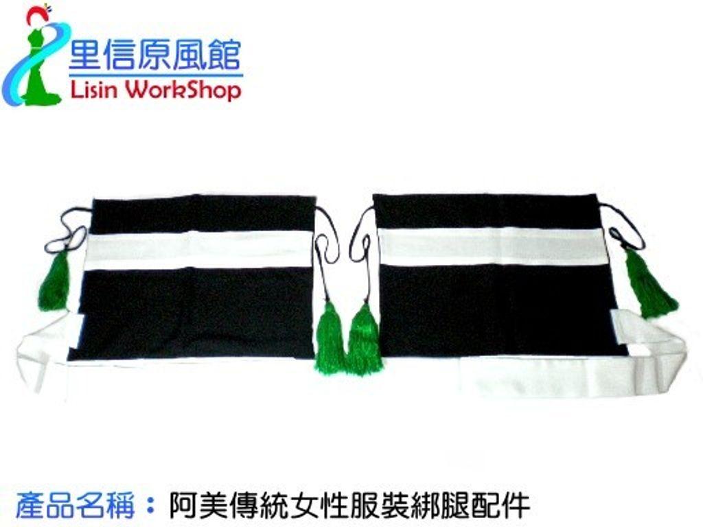 阿美傳統女性服裝綁腿配件市價550 特價400.jpg