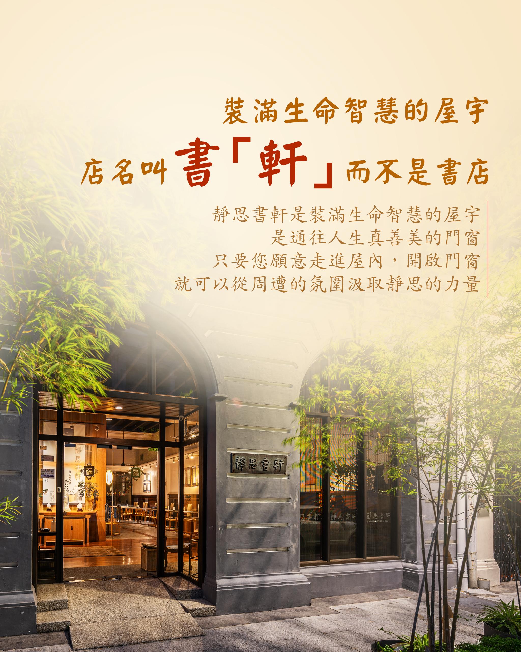 Jing Si Books & Cafe |
