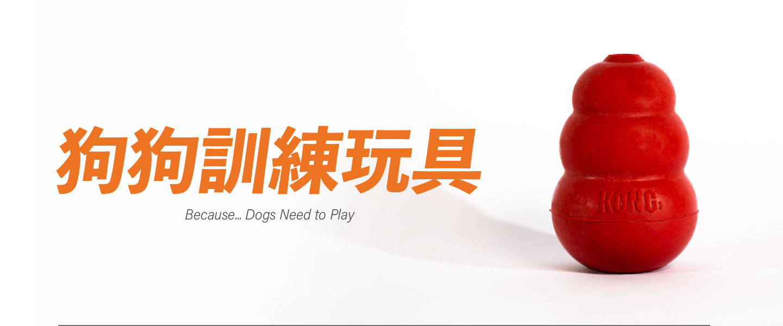 分頁_狗狗訓練玩具.jpg