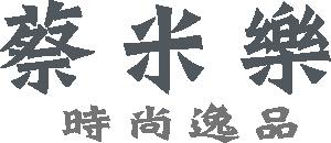 蔡米樂-時尚逸品 wemi.twgiga.com