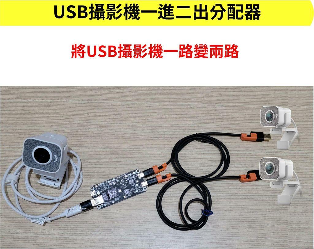 usb-cam-6.jpg