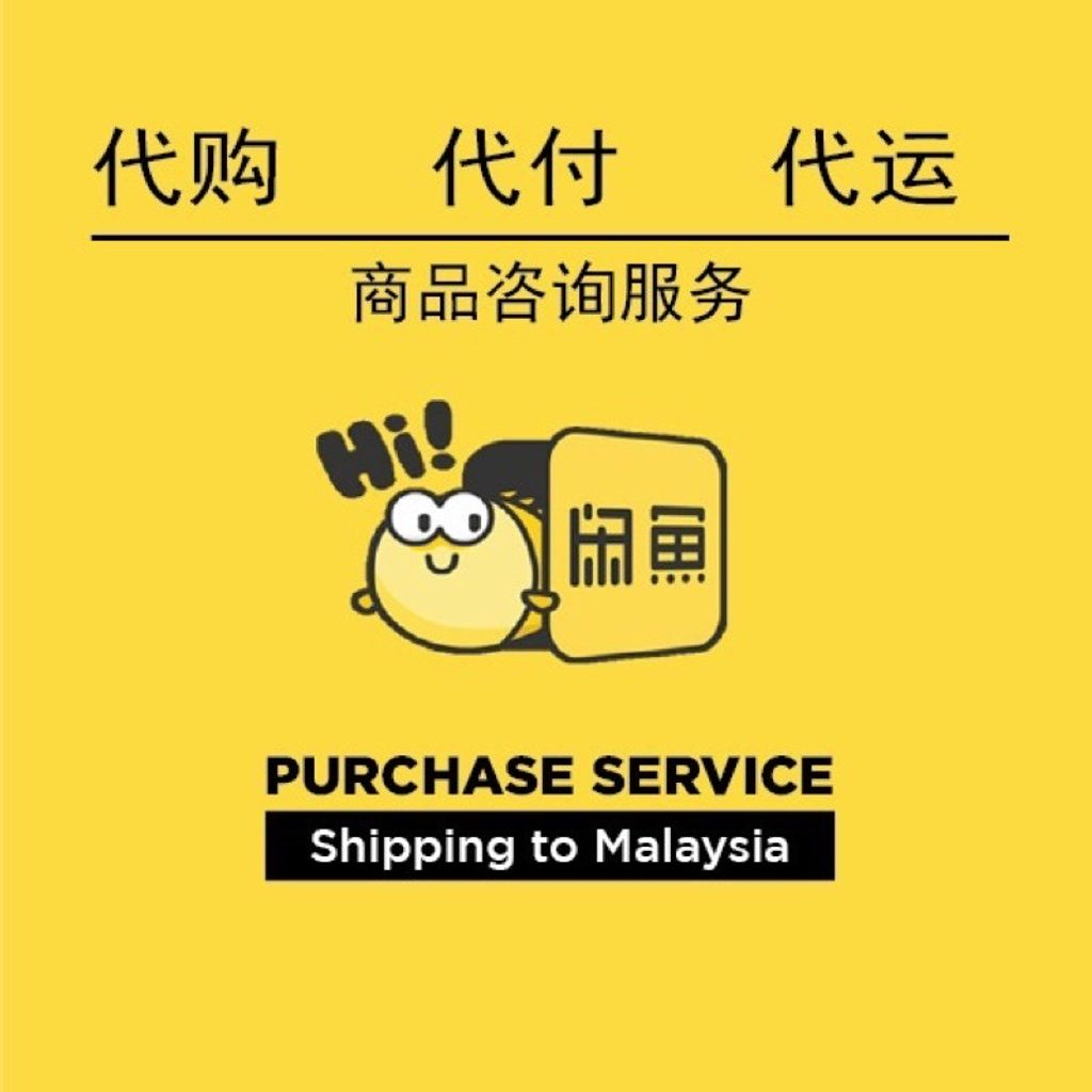 China App Purchase Service