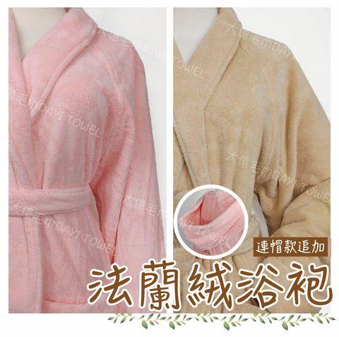 法蘭絨浴袍.jpg