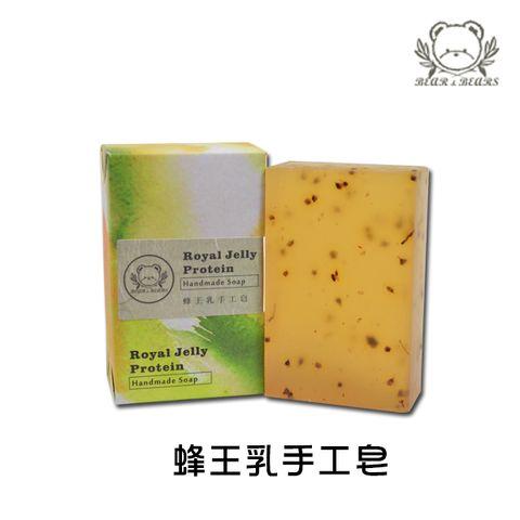 蜂王乳手工皂.jpg