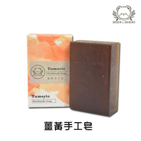 薑黃手工皂.jpg