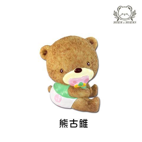 熊古錐.jpg