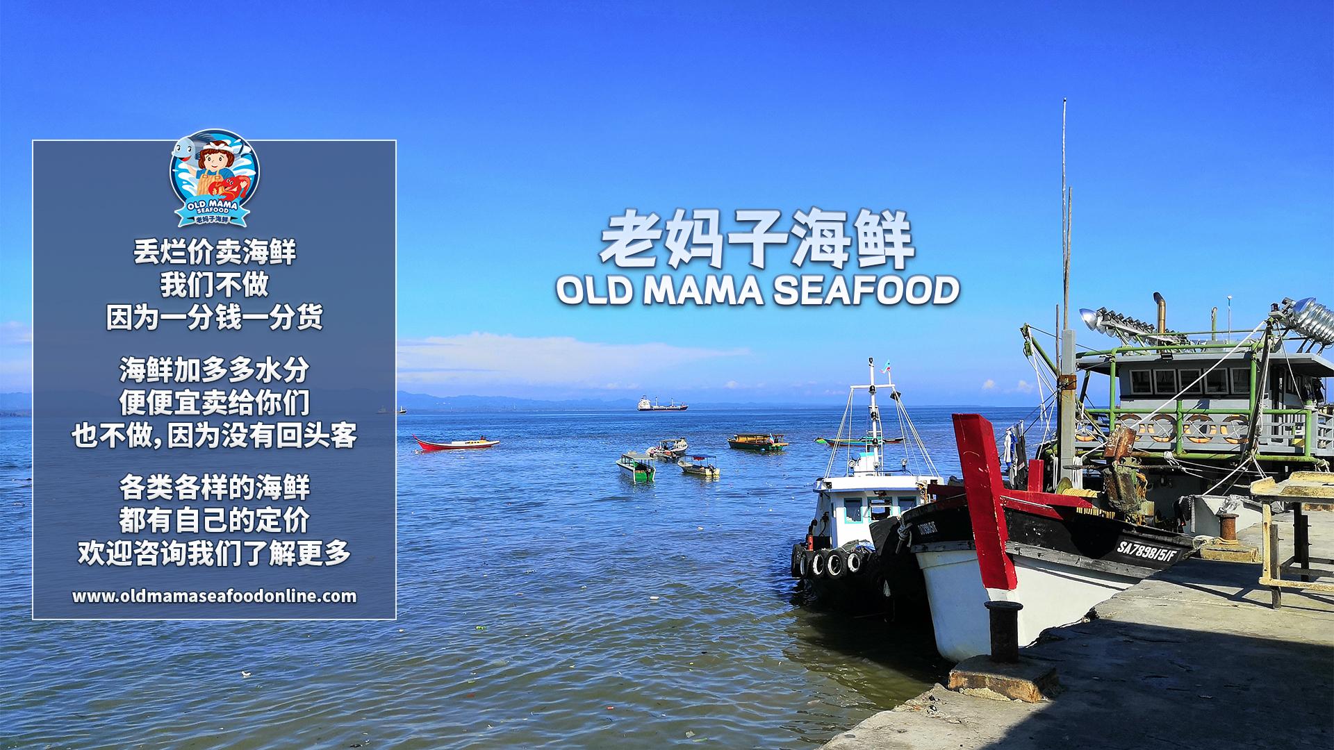Old Mama Seafood PLT |