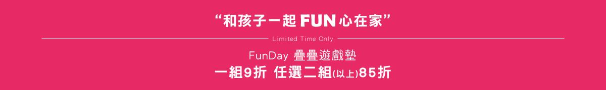 官網商品頁面-FunDay.jpg