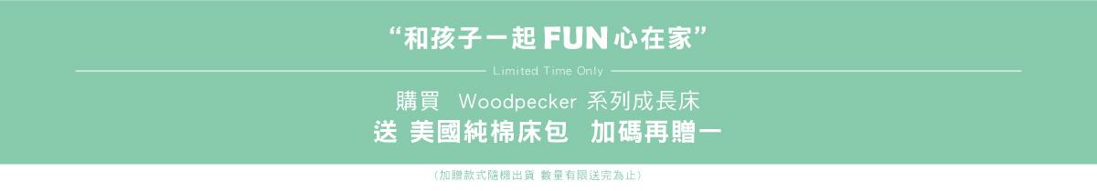 官網商品頁面-woodpecker.jpg
