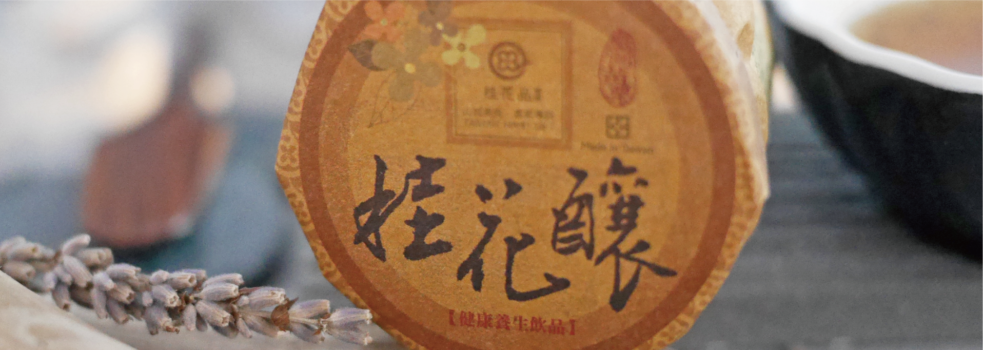 桂花釀說明圖(繁體版)新_04.jpg