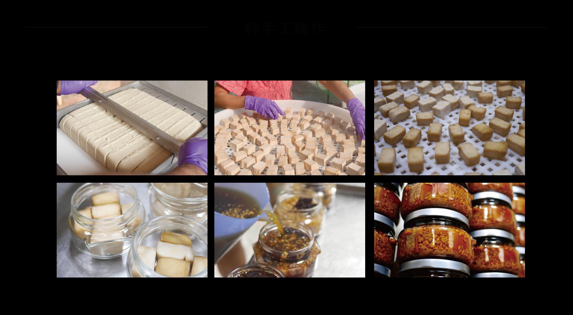 豆腐乳說明圖(繁體版)新_09.jpg