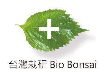 生技植栽 BioBonsai 台灣栽研