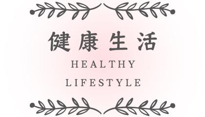 健康生活.jpg