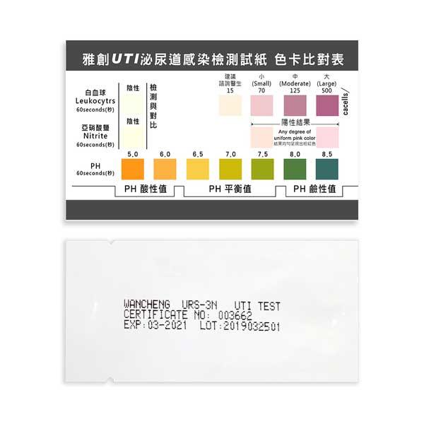 雅創UTI泌尿道感染檢測試紙_14a3c890d8658991ca61.jpeg