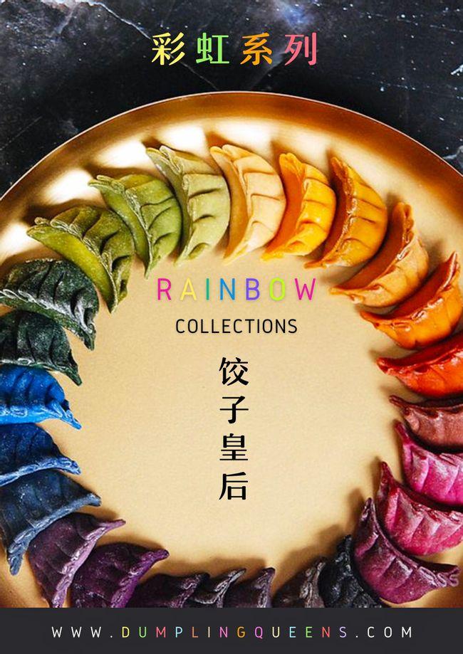 Dumpling Queens | 饺子皇后宝贝 Our Products - 彩虹 RAINBOW