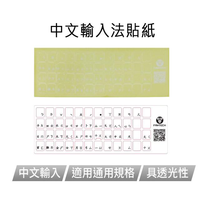 中文輸入法貼紙.jpg
