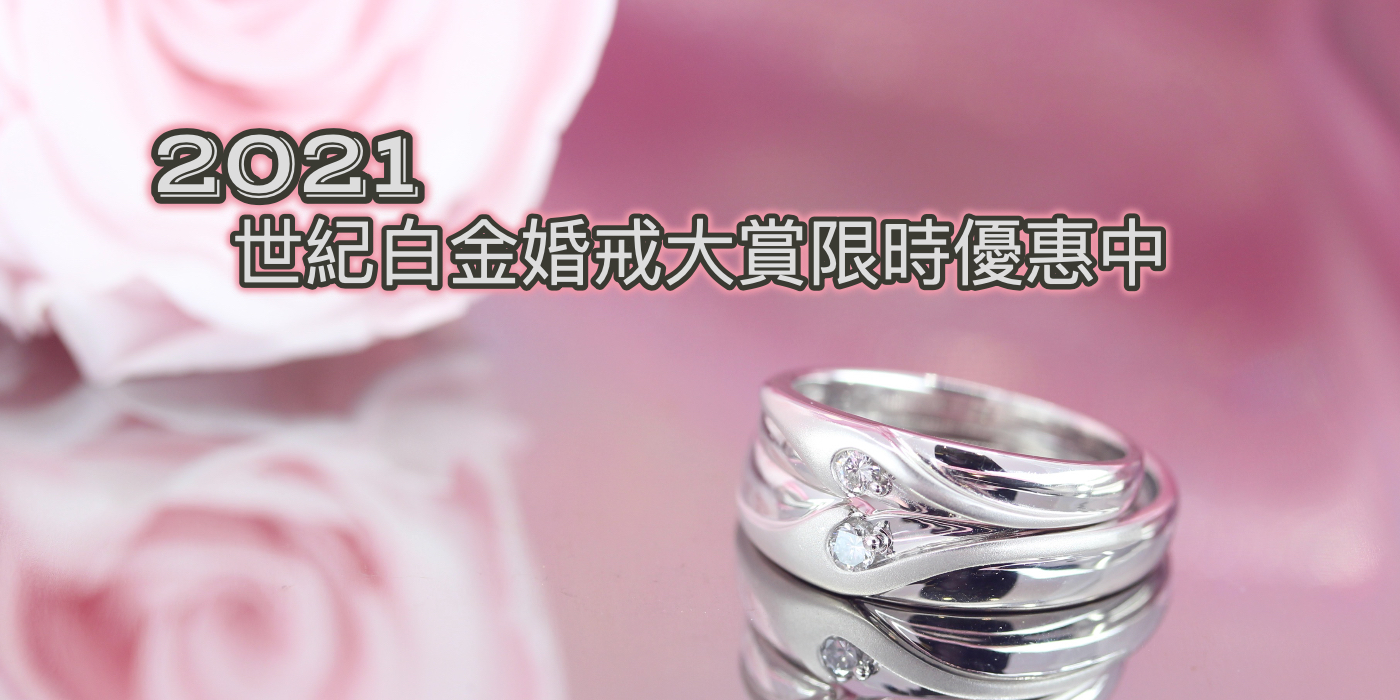世紀白金CENTURY PLATINUM JEWELRY |