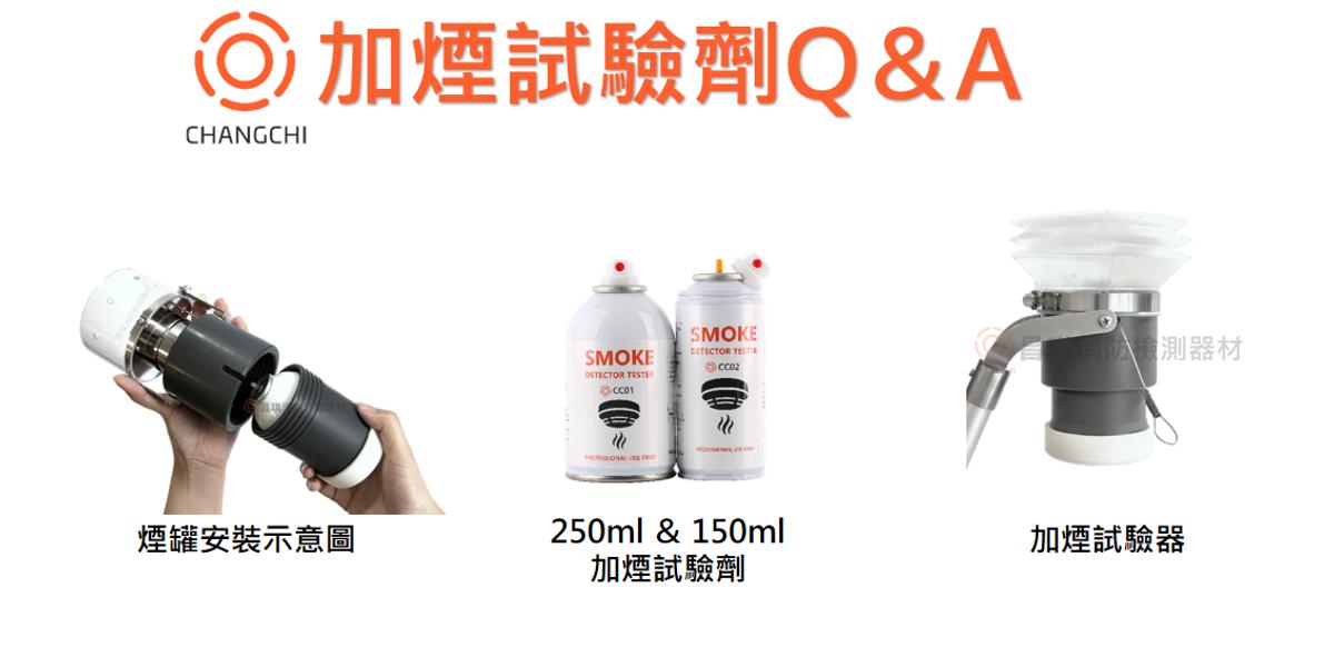 加煙試驗劑Q&A - R3